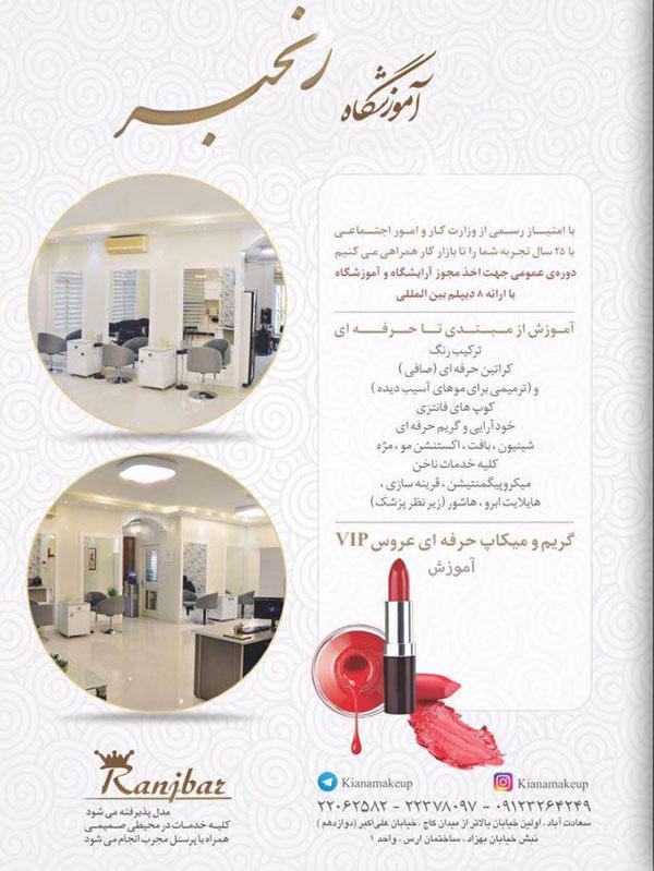 آموزشگاه ارایشگری شمال تهران