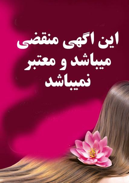 آموزشگاه آرایشگری در تهران