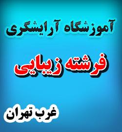 آموزشگاه آرایشگری بانوان در غرب تهران - شهرک اکباتان