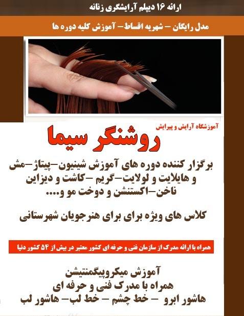 بهترین آموزشگاه آرایشگری شرق تهران