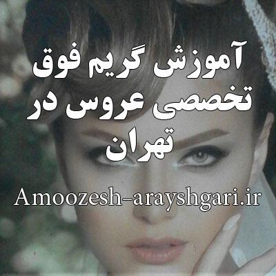 آموزش گریم فوق تخصصی عروس در تهران
