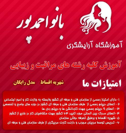 آموزشگاه آرایشگری میکروپیگمنتیشن زنانه در تهران