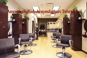 آموزشگاه آرایشگری سعادت آباد