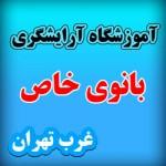 آموزشگاه آرایشگری غرب تهران