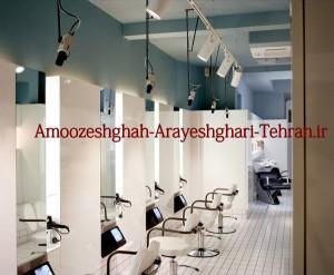 آموزشگاه آرایشگری ستارخانآموزشگاه آرایشگری ستارخان