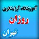 آموزشگاه آرایشگری روژان