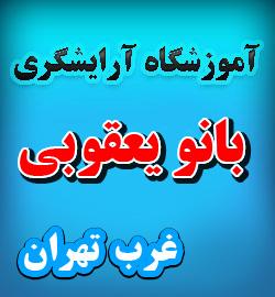 آموزشگاه آرایشگری بانوان در غرب تهران