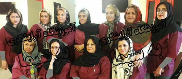 تعدادی از هنرجویان آموزشگاه آرایشگری به سیما