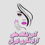 آموزشگاه آرایشگری زنانه در خیابان شریعتی