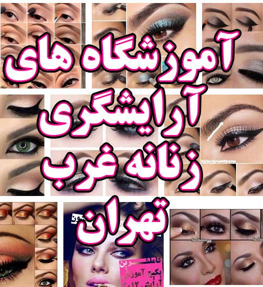 بهترین آموزشگاه آرایشگری غرب تهران