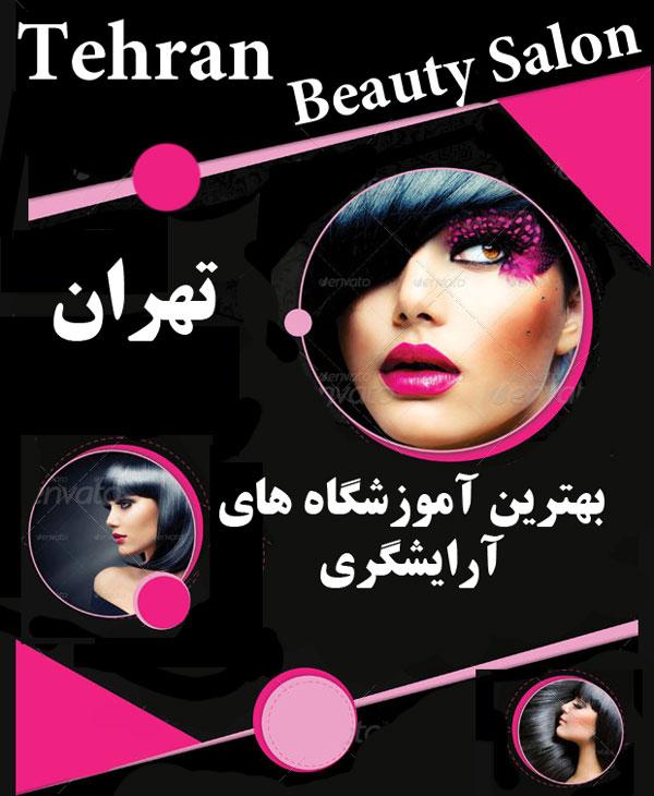 آموزشگاه های آرایشگری تهران