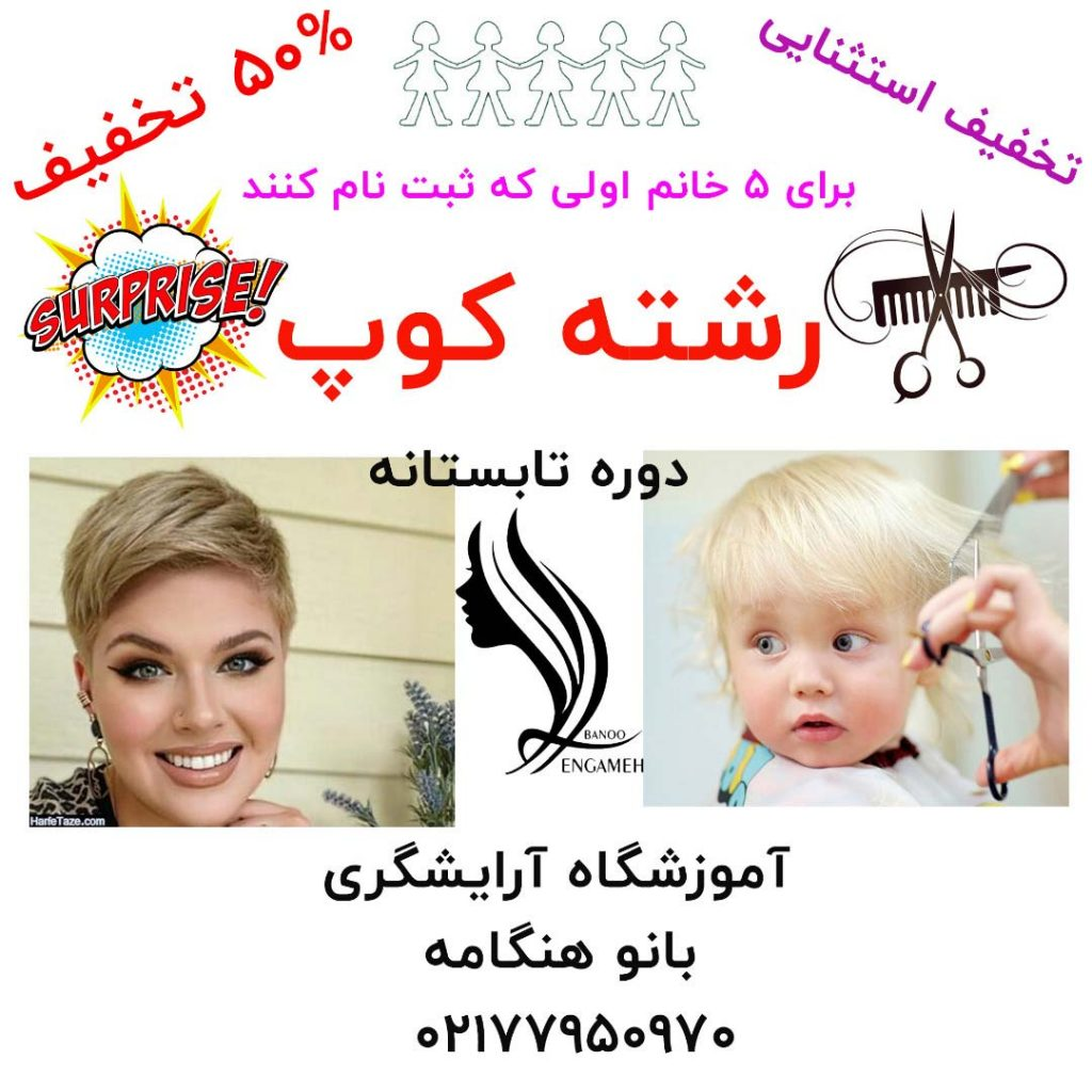 آموزشگاه آرایشگری زنانه نارمک