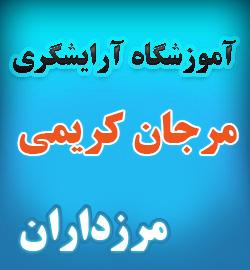آموزشگاه آرایشگری مرجان کریمی مامک در غرب تهران