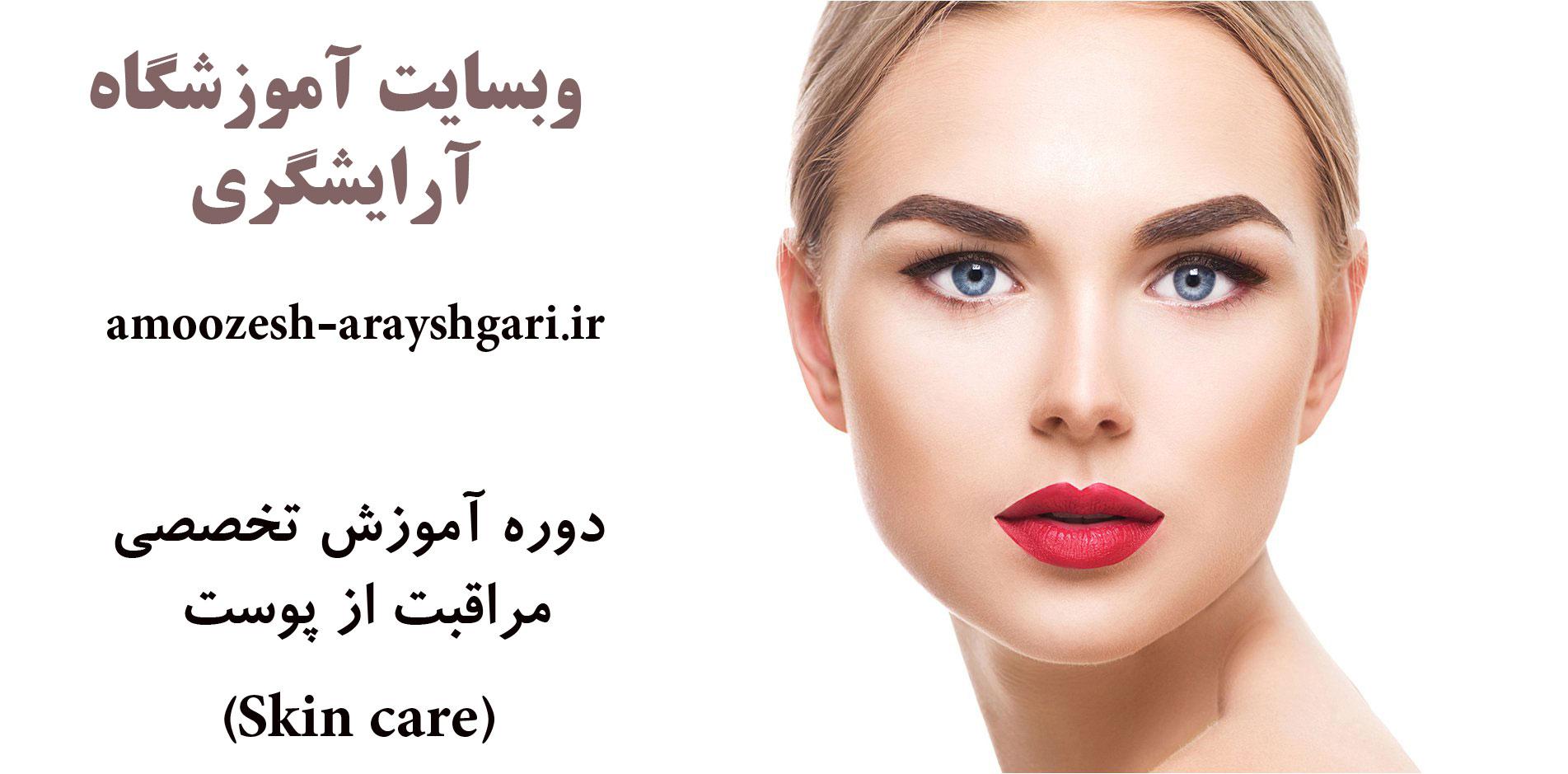 دوره آموزش مراقبت پوست و زیبایی