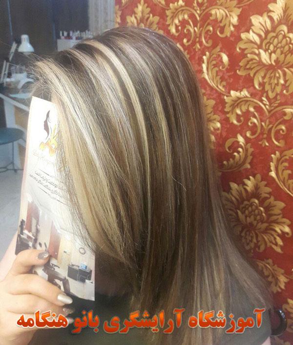 آموزشگاه آرایشگری رنگ مو ، آموزشگاه آرایشگری زنانه با مدرک