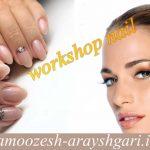 ورکشاپ آموزش آرایشگری