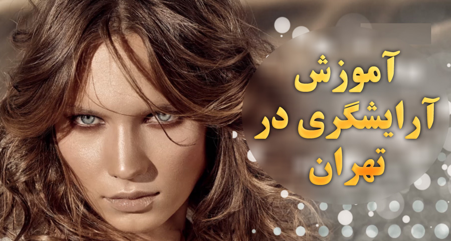 آموزشگاه آرایشگری تهران ، کلاسهای تخصصی ارایشگری ، آموزشگاه تخصصی رنگ و مش