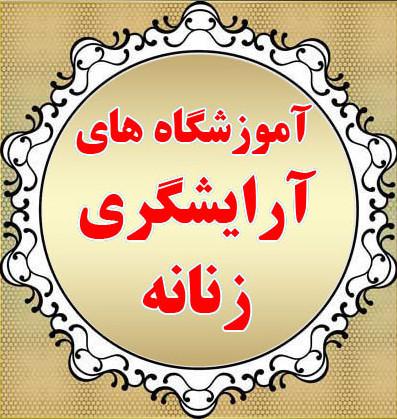 خدمات آرایشگری زنانه ارزان در تهران