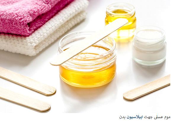 موم عسلی جهت اپیلاسیون بدن