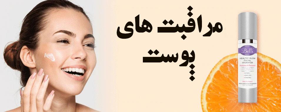مراقبت های پوست ، skin care ، پوست و زیبایی ، آموزش پوست