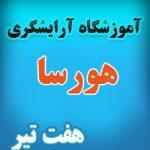 آموزشگاه آرایشگری زنانه هورسا در هفت تیر تهران