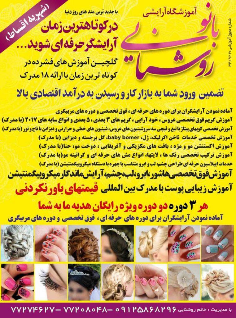 آموزشگاه آرایشگری٬ آموزشگاه آرایش٬ آموزشگاه مراقبت و زیبایی ٬ آموزشگاه زنانه