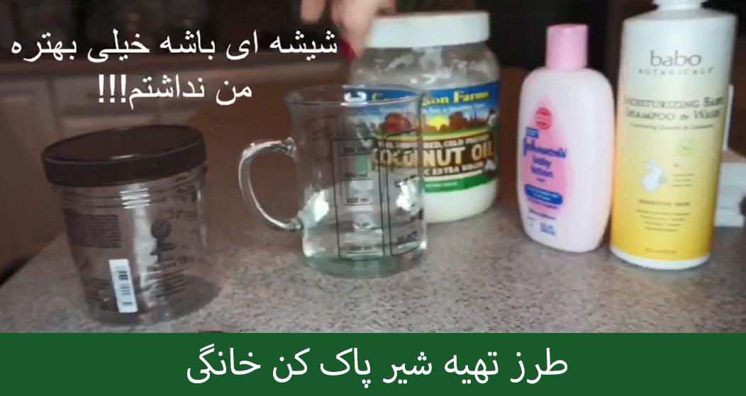 طریقه ساخت آرایش پاک کن خانگی