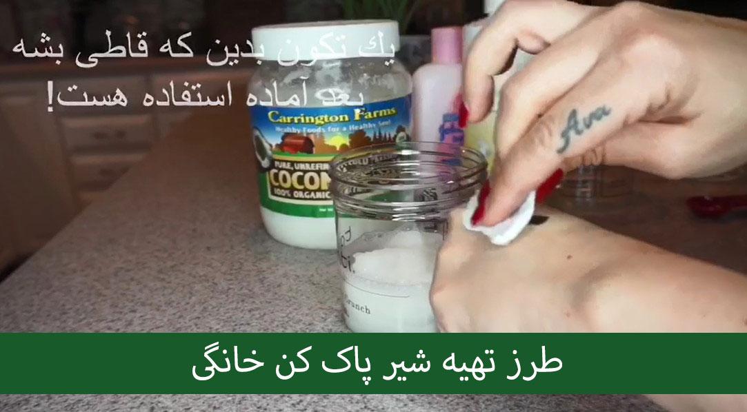 طرز تهیه آرایش پاک کن خانگی