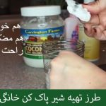 آموزش آرايش پاک كن خانگی -طرز تهیه شیر پاک کن خونگی