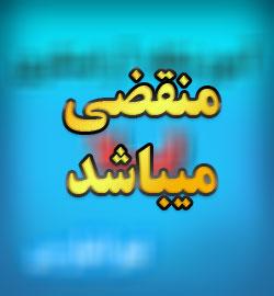 آموزشگاه آرایشگری زنانه شرق تهران