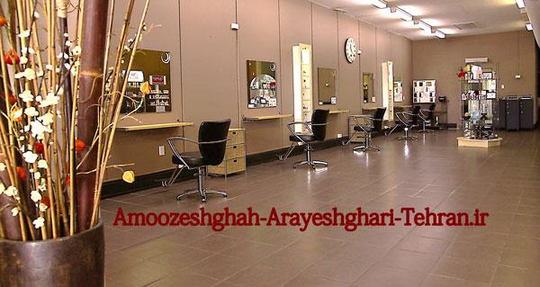 آموزشگاه آرایشگری چهره سازان در کرج