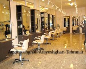آموزش گاه آرایش و پیرایش زنانه در تهران