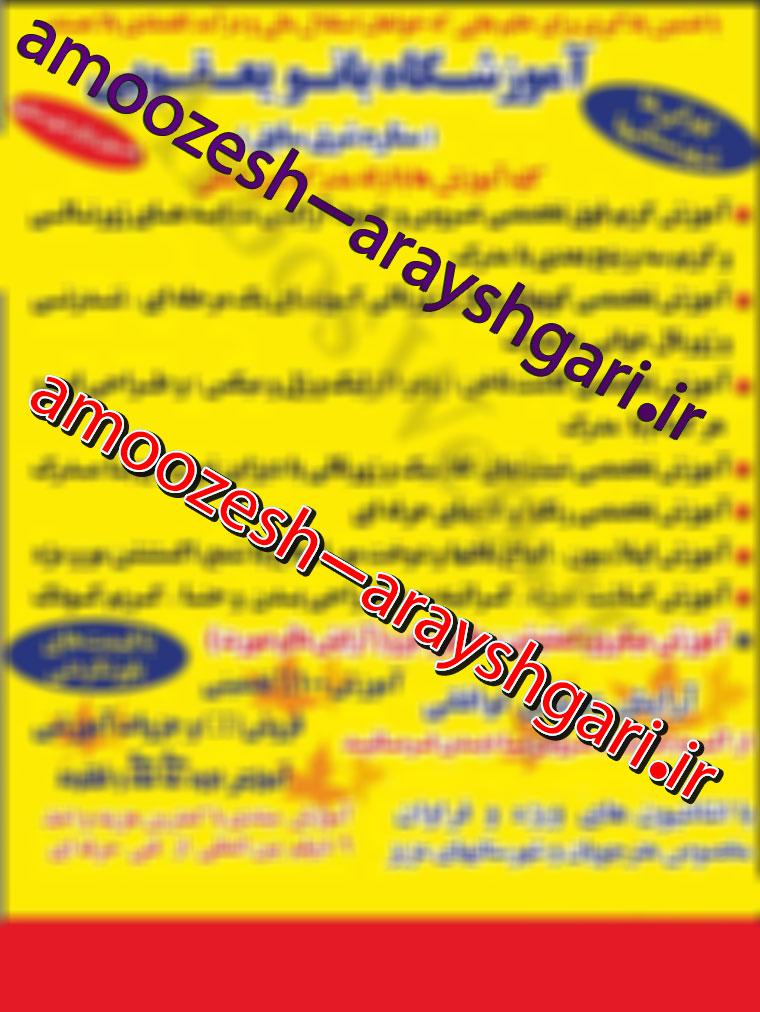 آموزش آرایشگری زنانه غرب تهران