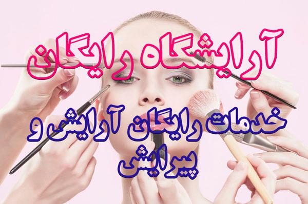خدمات آرایشگاه زنانه رایگان در تهران