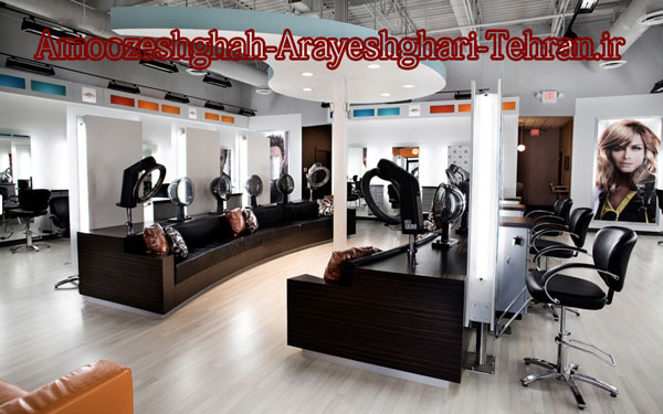 آموزشگاه آرایش