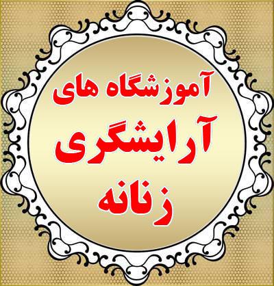 آموزش کار با مواد در سالن های آرایش زنانه / آموزشگاه آرایش زنانه شرق تهران