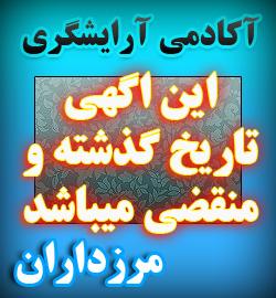 آکادمی آرایشگری الهام موسوی