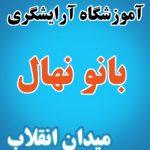 آموزشگاه آرایشگری بانو نهال در میدان انقلاب تهران