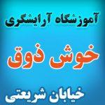 آموزشگاه آرایشگری خوش ذوق در خیابان شریعتی تهران