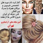 آموزش شینیون مو ، آموزش آرایشگری زنانه