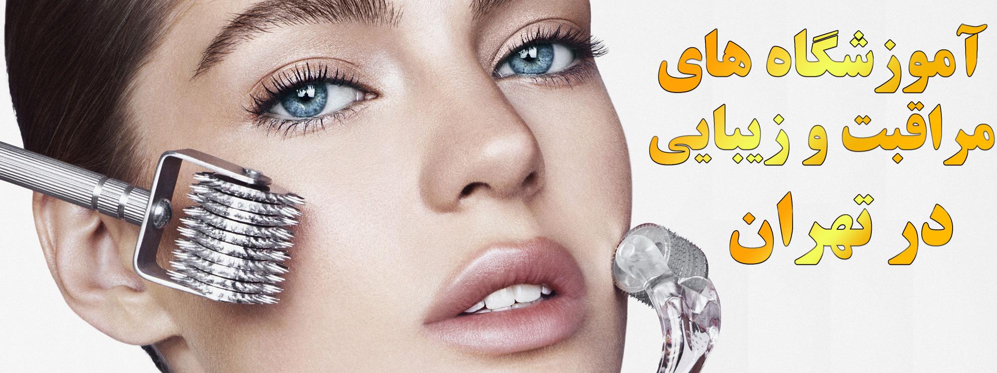 دوره های مراقبت از پوست فنی و حرفه ای در تهران ، دوره های اموزشی پاکسازی پوست در غرب تهران ، دوره های پاکسازی پوست فنی حرفه ای شمال تهران ، هزینه دوره های پاکسازی پوست در تهران ، آموزش پاکسازی پوست عروس ، آموزش پاکسازی و جوانسازی پوست