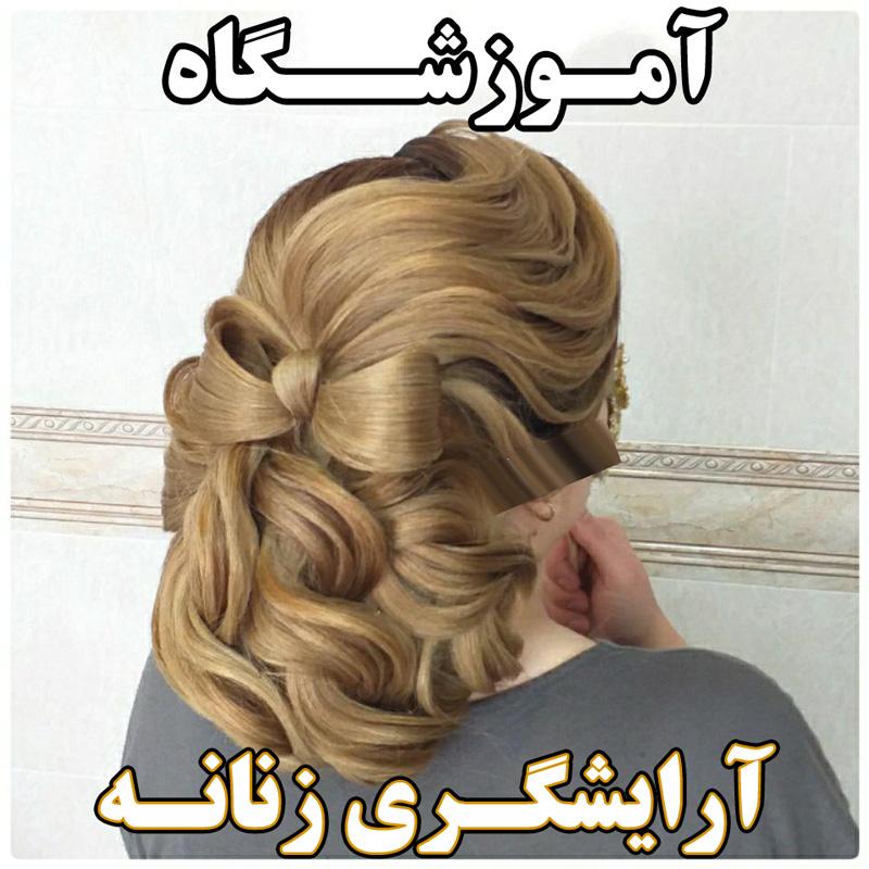 جلیلی | آموزشگاه آرایشگری زنانه غرب تهران