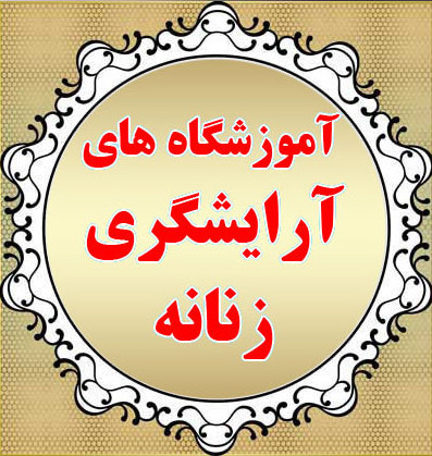 آموزشگاه آرایشگری زنانه بلوار فردوس غرب تهران