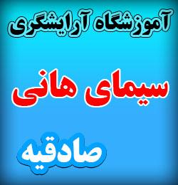 آموزشگاه آرایشگری زنانه در صادقیه (سیمای هانی) غرب تهران