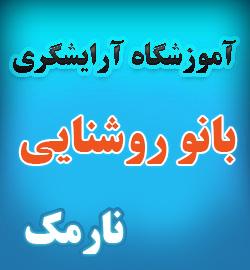 آموزشگاه آرایشگری زنانه بانو روشنایی شرق تهران