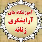 آموزشگاه آرایشگری شکوفه باران ْ آموزشگاه آرایشگری در تهرانسر