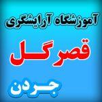 آموزشگاه آرایشگری زنانه قصر گل در جردن تهران